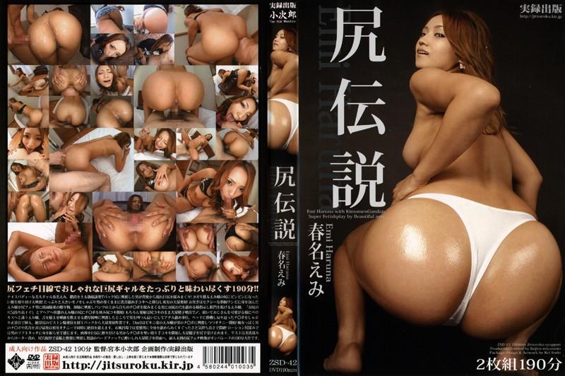 ZSD-42 japanese sex videos Legendary Ass Emi Haruna