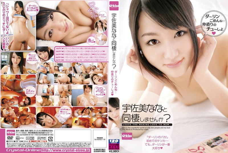 EKDV-305 jav streaming How About Moving In with Nana Usami ?