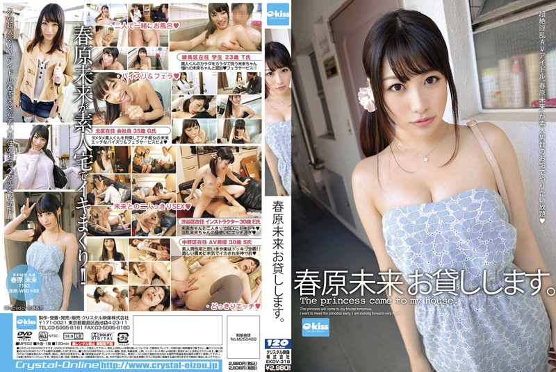 EKDV-318 japan av Miki Sunohara Is All Your's.