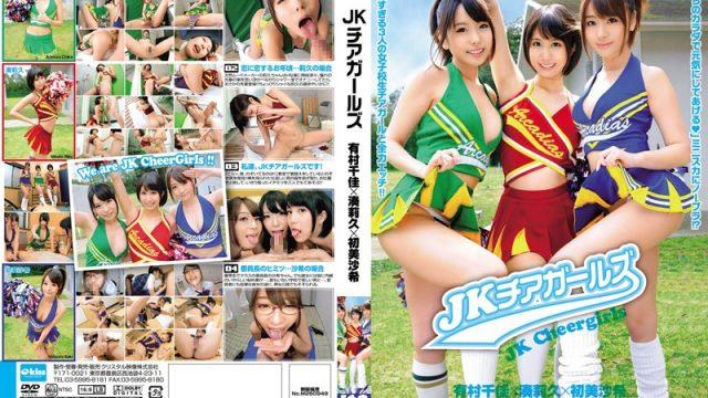 EKDV-396 jav porn JK Cheerleaders Chika Arimura x Riku Minato x Saki Hatsumi