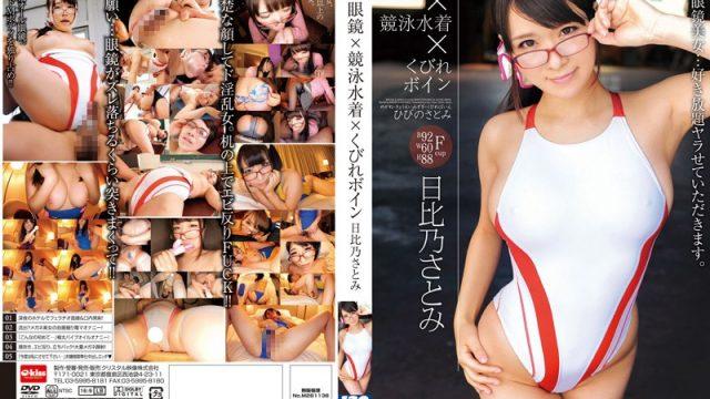 EKDV-456 japan xxx Glasses x Competitive Swimsuit x Giant Titty Fuck Satomi Hibino