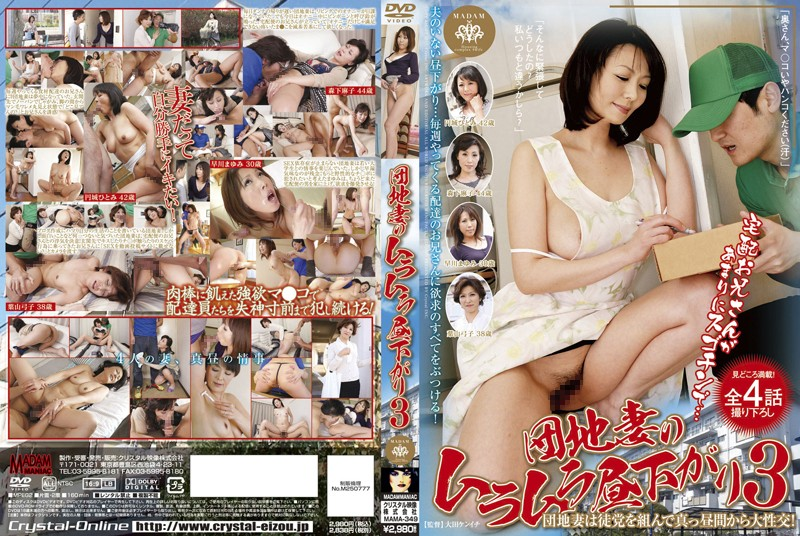 MAMA-349 best jav Apartment Wife Suddent Horny Afternoon 3
