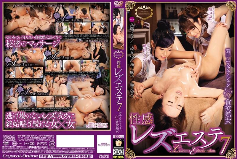 MAMA-375 japan xxx Erotic Lesbian Spa 7 – Young Massage Parlor Esthetician VS Mature Woman