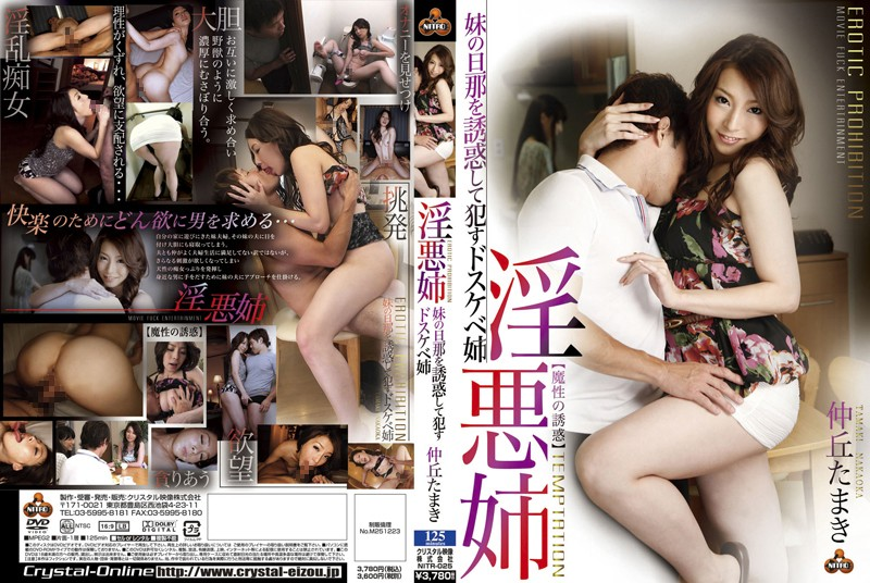 NITR-025 watch jav online Tamaki Nakaoka (Makina Kataoka) Dirty And Wicked Older Stepsister: She Tempts Her younger Stepsisters Husband And Commits The Worst