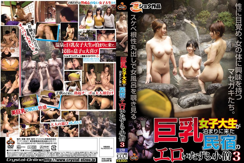 NITR-051 jav model A Big Tit College Girl Has Come To My House 3