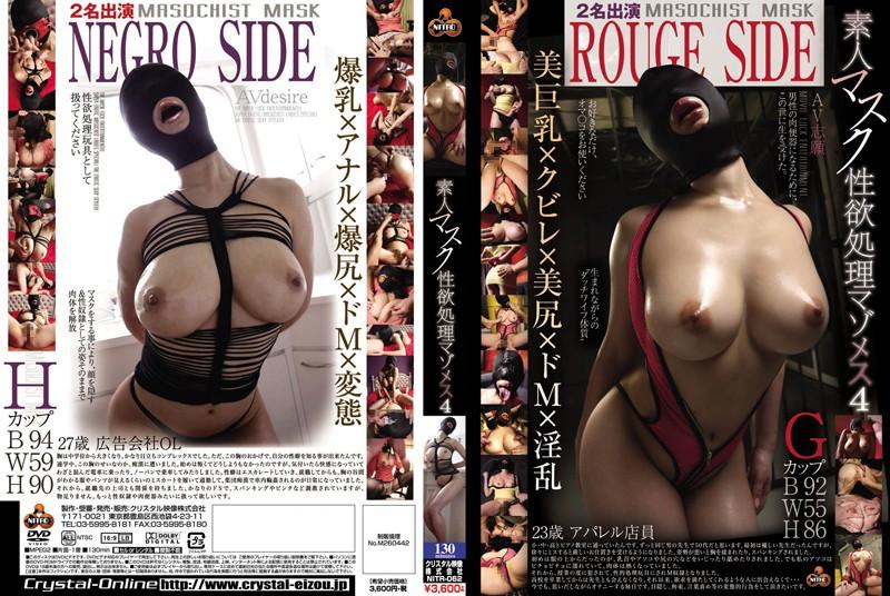 NITR-062 Hot Jav Amateur Masks Lust 4