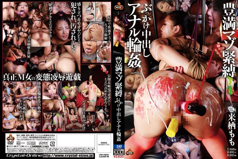 NITR-094 japanese porn hd Voluptuous Masochist's S&M BUKKAKE Creampie Anal Gang Bang Momo Kurusu