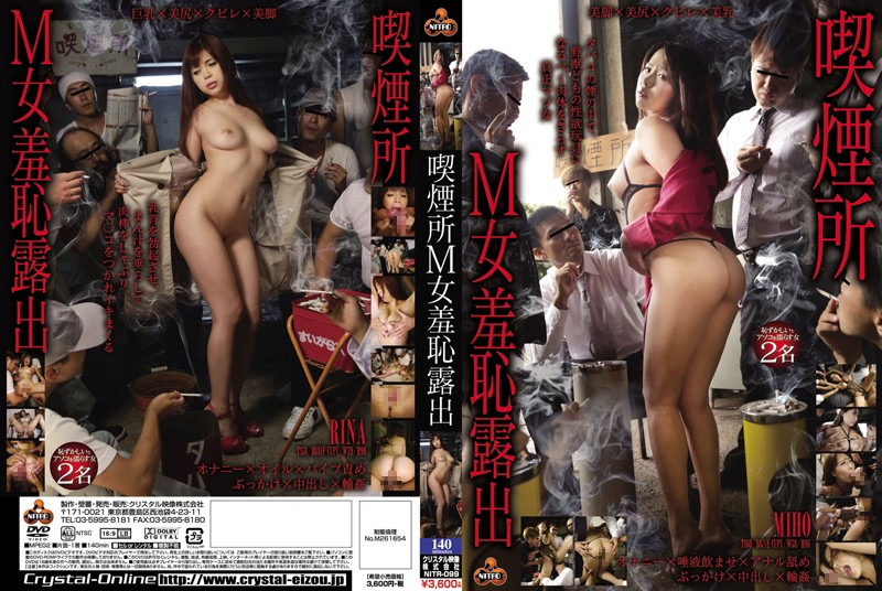 NITR-099 japaneseporn Smoking Area – Masochist Girl's Exhibitionist Shame
