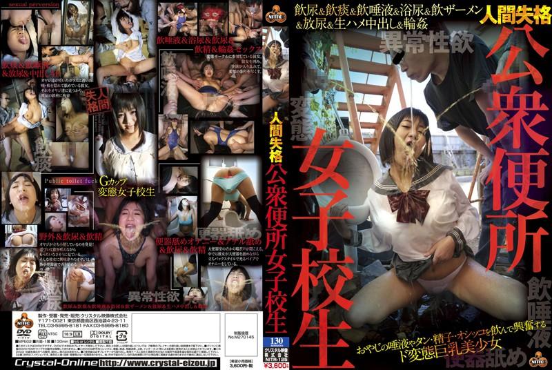 NITR-125 jav porn Subhuman Sperm Receptacle Schoolgirl Nodoka Otsuka