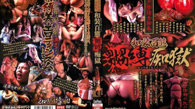 CMK-032 japanese porn video Scrolls of the Edo period Prison Kimono binding