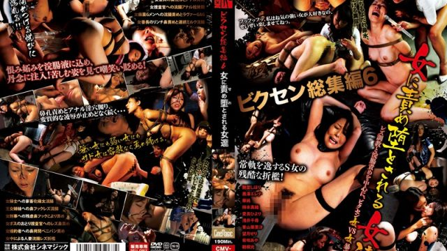 CMV-067 javtube Vixen Complete Collection 6 – Girls Who Fall For Lesbian Torture