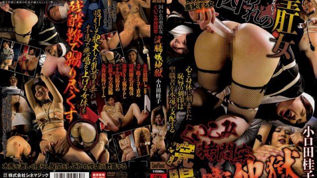 CMV-069 best jav Captive Girl With A Divine Ass – Pussy Torture Prison – Enema Punishment Keiko Koguchida
