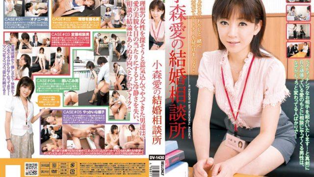 DV-1430 download jav Ai Komori's Marrige Counselor