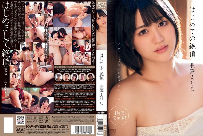 DV-1597 jav hd My First Orgasm Erina Nagasawa