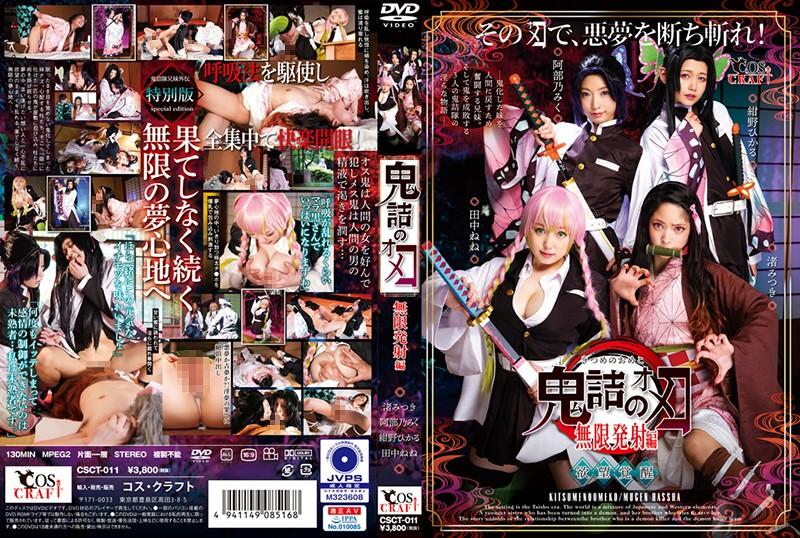 CSCT-011 javgo Devilish Girl Infinite Shots Edition