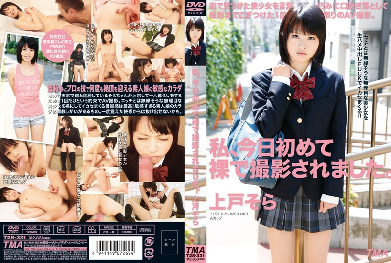 T28-331 japanese porn tube Today I Had My First Naked Shooting. Sora Ueto