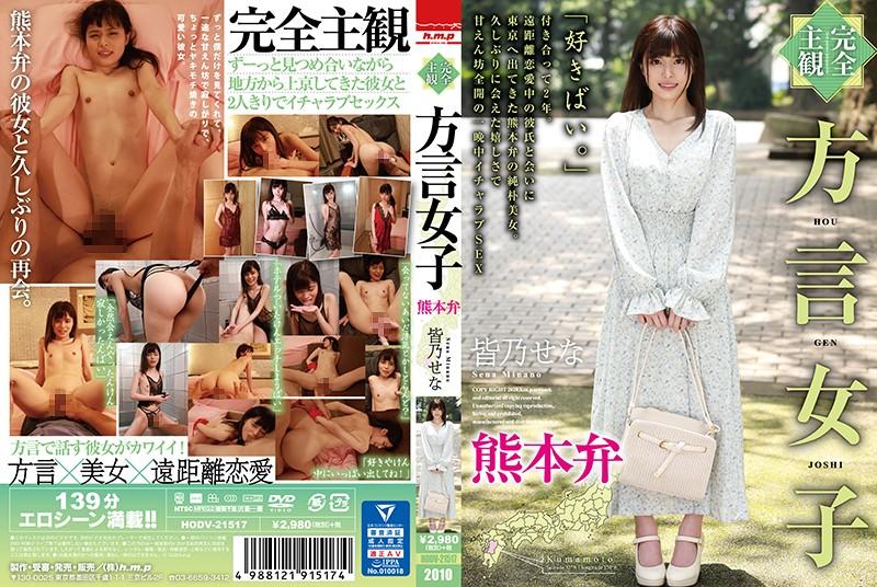 HODV-21517 japanese porn [Complete POV] A Girl Speaking The Kumamoto Dialect – Sena Minano