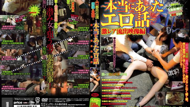 BDSR-103 japan porn Sexy Urban Legends: The Truth Revealed! Real Erotic Chats Leaked pictures Compilation