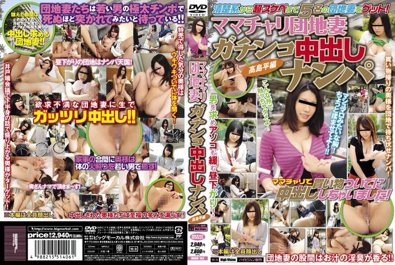 BDSR-142 japanese porn video Bicycle Apartment Mama Creampie Pick Up Competition Takashimadaira