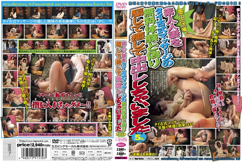 BDSR-148 jav idol Tricking Amateur Housewives Into Thinking They're Getting a Free Thai Massage Tricked	 Treated	 and