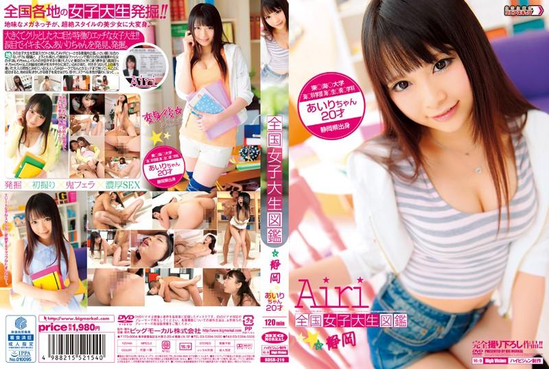 BDSR-219 hot jav National College Girl Reference Book* Shizuoka Airi
