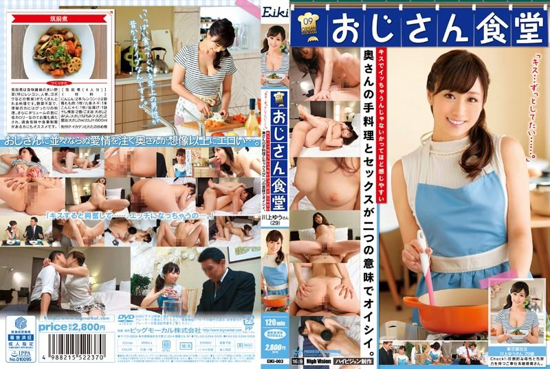 "EIKI-003 japanese porn Yu Kawakami (Shizuku Morino) ""I Want to Kiss…Forever…"" Older Man Cafeteria 09 – A Married Woman So Sensitive It Seems She"