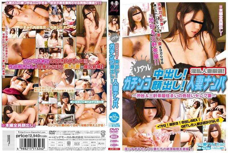 JKSR-093 Hot Jav Hard Core Ejaculation! Picking Up Wives ~Shibuya & Sangenjaya Deviant Celebrity Wives~
