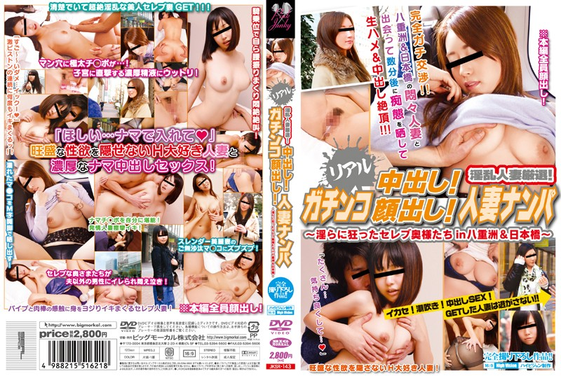 JKSR-143 jav movie Serious Creampies With Faces Shown! Married Women Get Picked Up! Affluent Wives Go Crazy With Lust