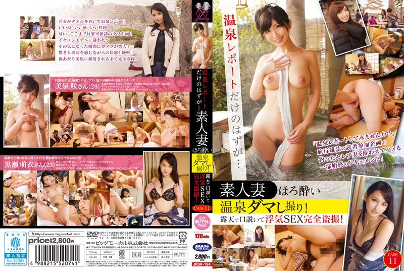 JKSR-194 free japanese porn It Was Supposed To Be A Report On A Hot Spring, But… Tipsy Amateur Wife Tricked Into Fucking On