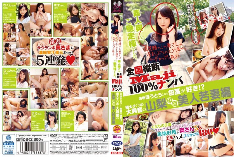JKSR-209 jav videos This Neat and Clean-Looking Wife's Sexy Side Is Unbelievable… The Gap Is Hot. Country-wide Trip