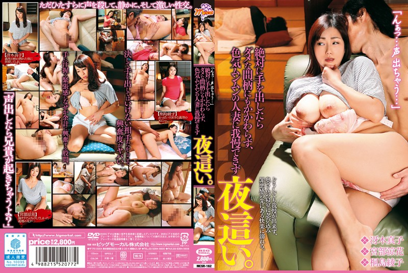 """MCSR-162 stream jav Ayako Kirishima Ryoka Miyabe """"Uh…It's Coming Out.."""" Even Though We Are Not Allowed To, We Can't Take The Cleavage of Horny"""