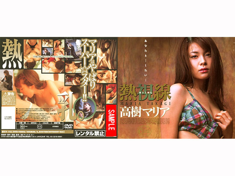 XV-123 jav model Passionate Gaze Maria Takagi