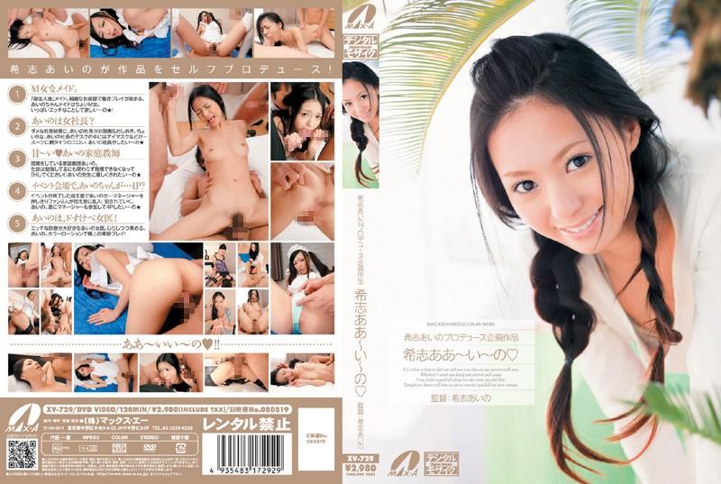 XV-729 japanese sex Aino Kishi Produced Variety Title: Aino Kishi