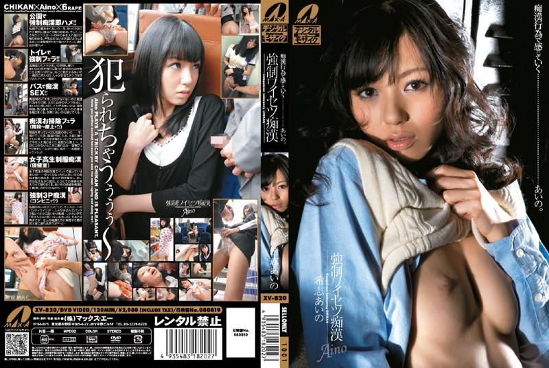 XV-820 JavHD Forced Obscene Molestation Aino Kishi