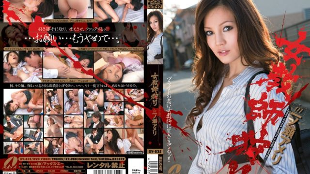 XV-835 jav for me Teacher Hunting in Ameri Ichinose