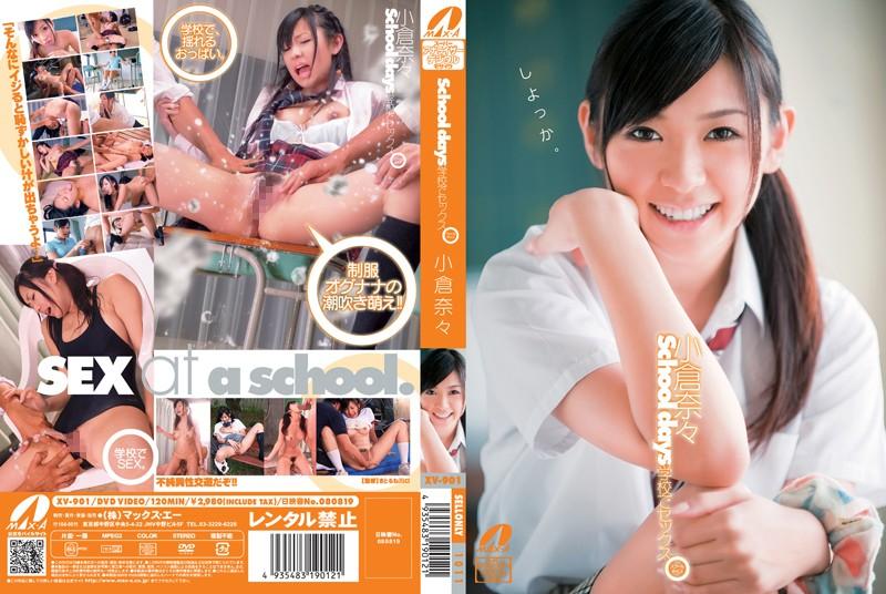XV-901 porn hd jav School days Nana Ogura