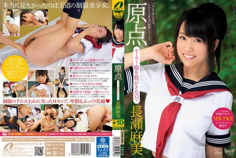 XVSR-095 watch jav free Back To Basics Don't Take Off My Sailor Uniform Mami Nagase