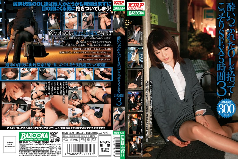 MDB-439 streaming jav Drunk Fuck at the Office 5 Hours 3