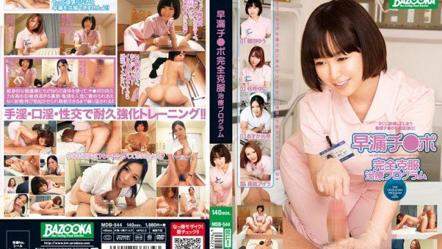 MDB-544 japanese hd porn Yu Shinoda Mitsuki Asuka Premature Ejaculation Perfect Penile Treatment Protocol: Yu Shinoda Yuni Katsuragi Aira Masaki