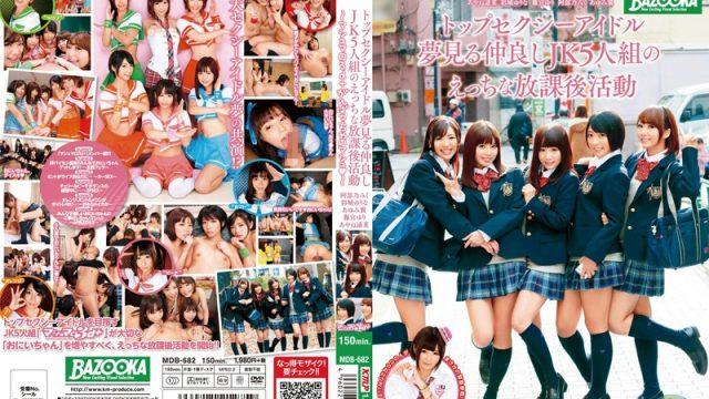 MDB-682 JavQD Yurina Ayashiro Yuri Shinomiya High School Girls Who Want To Become Top Erotic Idols Have Lewd Afterschool Activities – Marshmallow
