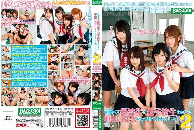 MDB-698 best asian porn Nanase Otoha Harura Mori Cute Honor Students Are Begging Me For Creampie SEX, I Don't Know What To Do. 2 Harura Mori, Umi