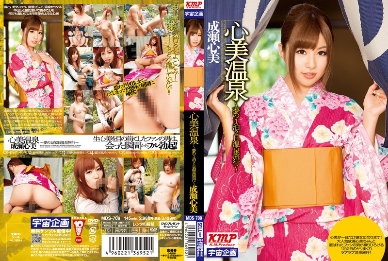 MDS-709  Kokomi Hot Spring – The One Night Two Day Hot Spring Vacation Of Your Dreams – Kokomi Naruse