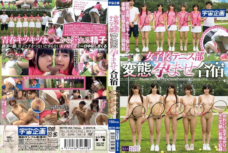 MDTM-064 jav hd stream The Perverted, Impregnating Training Camp Of A Girls' School Tennis Club
