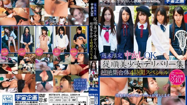 MDTM-079 sex japan Yuria Mano Suzuka Morikawa Weekends-Only, Creampie OK. Beautiful And Obedient Young Escorts. The Ultimate Assembly. 4 Hour