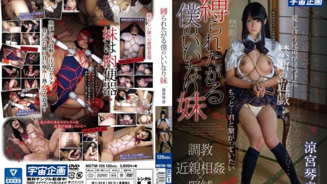 MDTM-105 jav online I Want to Be Tied Up and My Little Sis Does What I Say Kotone Suzumiya