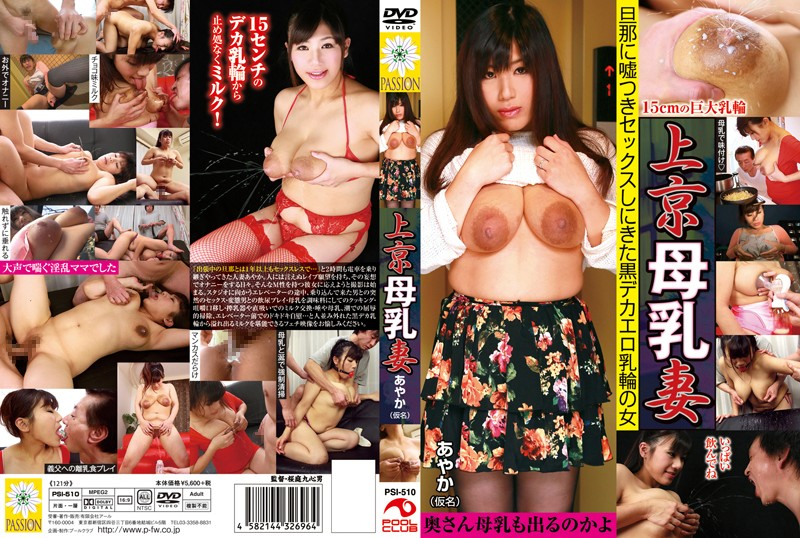 PSI-510 japanese porn movies Breast Milk Mama Who Just Moved To Tokyo, Ayaka (Pseudonym)