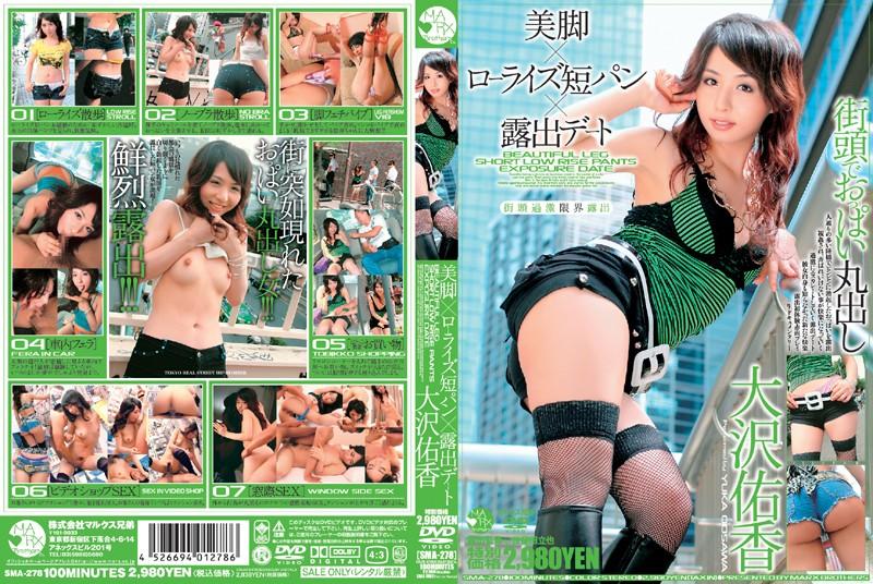 SMA-278  Sexy Legs X Lolita Style Panties X Exposed Date Yuka Osawa