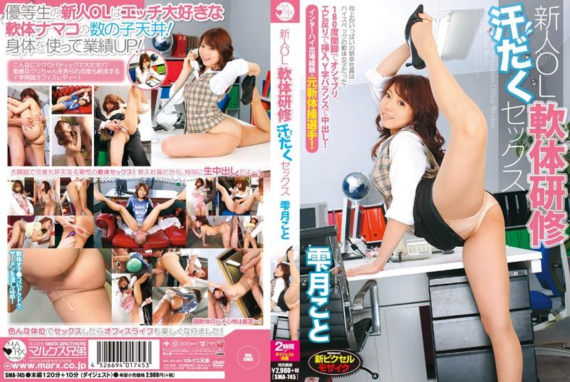 SMA-745 free japanese porn Fresh Faced Office Lady Koto Shizuku's Soft Body V*****ed