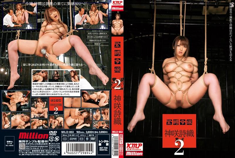 MILD-853 jav streaming Bondage Daughter 2 Shiori Kamisaki