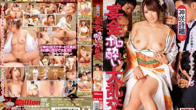 MILD-884  Shiori Kamisaki Party Tipsy Large Orgies